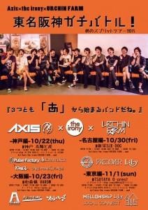 Axis×the irony×URCHIN FARM東名阪神ガチバトル!秋のスプリットツアー2015『3つとも「あ」から始まるバンドだね。』&the irony3周年記念イベントに出演決定!!!!