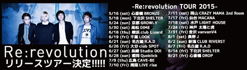 -Rerevolution TOUR 2015-決定!!