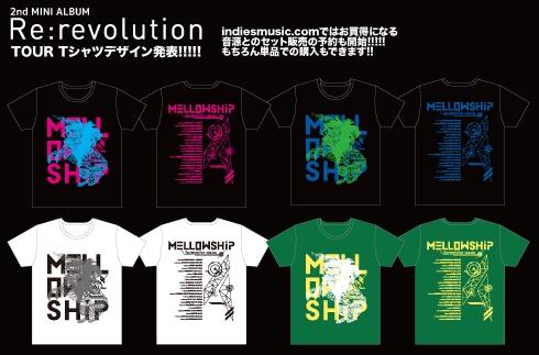 Rerevolution TOUR Tシャツデザイン発表!! imcにてTシャツセットも販売予約開始!!