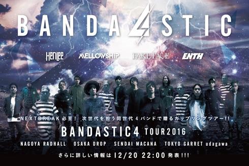 BANDASTIC4 TOUR 2016開催決定!!!!!