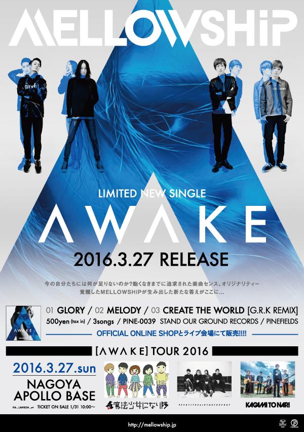 AWAKE_A5_nagoya