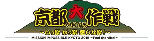 牛若ノ舞台 宵山 2015 〜KYOTO MUSEの乱〜に出演決定!!