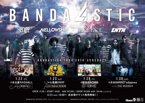 BANDASTIC4 TOUR 2016 開催日程&ゲストバンドが遂に発表!!!!!