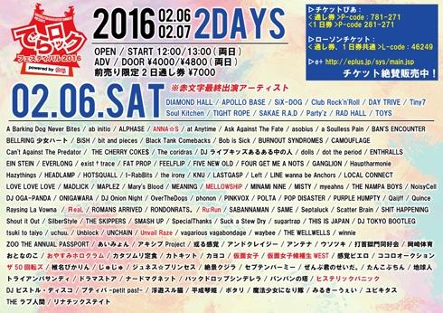 でらロックフェスティバル2016