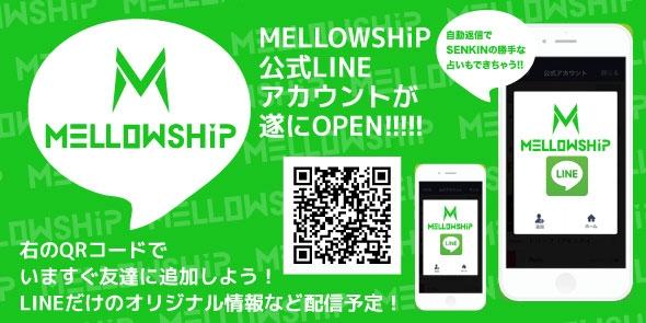 公式LINEアカウントOPEN!!