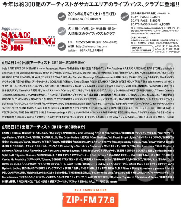 SAKAE SP-RING 第三弾用画像02
